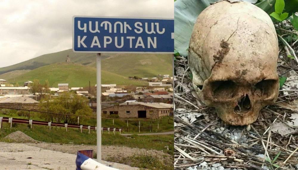 Կապուտան գյուղի դաշտերում հայտնաբերվել է մարդու գանգ և դիակ՝ թաղված ու նեխած վիճակում