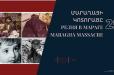 «Մարաղայի ողբերգական դեպքերը չսպիացող վերք են մեր ժողովրդի հիշողության մեջ». Արցախի ԱԳՆ հայտարարությունը