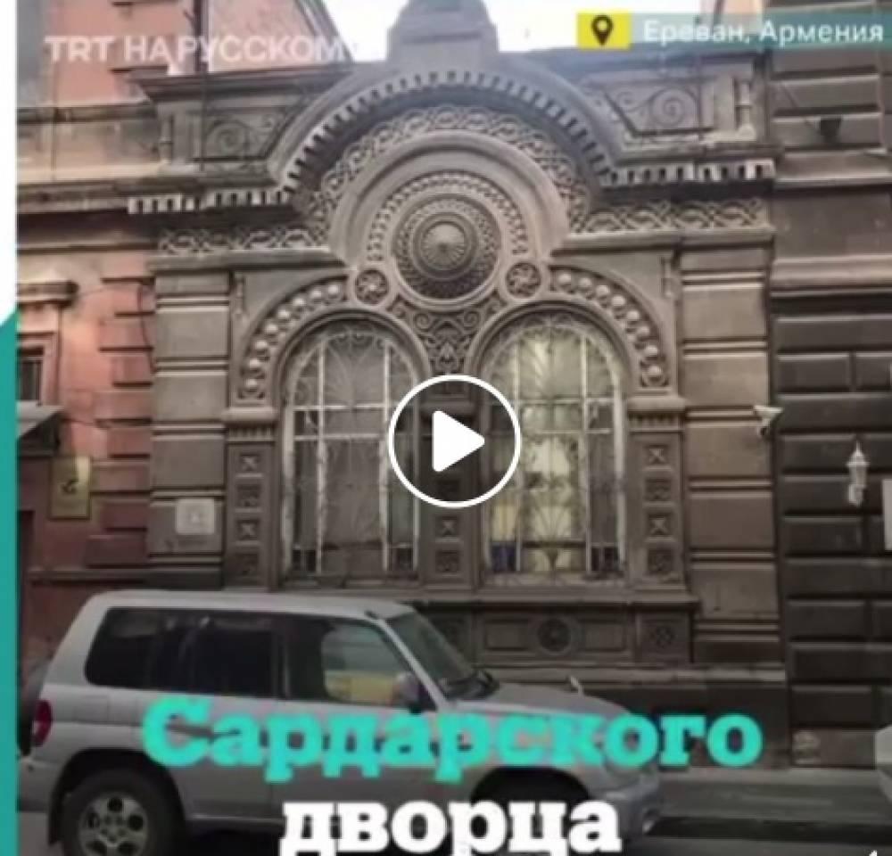 Տեսանյութ.3 օր է արդեն. Թուրքերը Երևանի կենտրոնի շենքերը ներկայացնում են իբր «ադրբեջանական».ինչու է լռում իշխանությունը