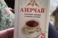 Ադրբեջանական թեյը սահմանամերձ Տավուշի մարզի Մովսես գյուղում` որպես օգնություն