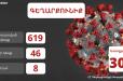 Գեղարքունիքի մարզում կորոնավիրուսային հիվանդության 619 դեպք է հաստատվել