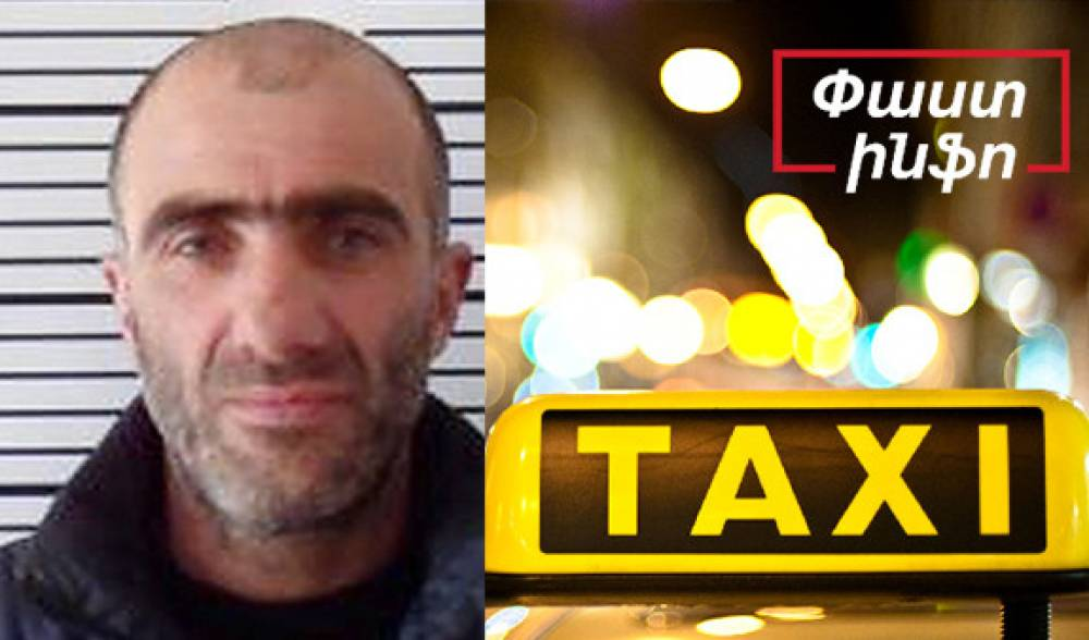 40-ամյա տղամարդը թմրեցրել է տաքսու վարորդներին ու հափշտակել նրանց մոտ առկա գումարը. մեղադրանք