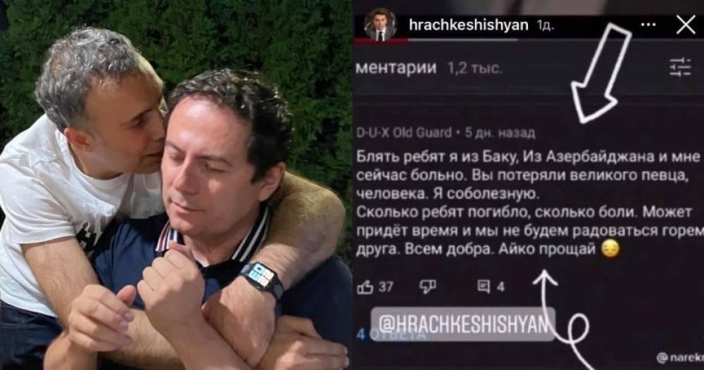Դուք կորցրել եք մեծ երգչի, մարդու, ցավակցում եմ.  ադրբեջանցին սգում է Հայկոյի մահը
