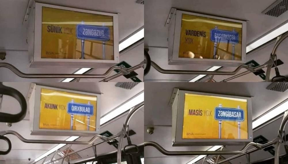 Ադրբեջանը միլիարդավոր դոլարներ ա ծախսում էս գովազդների վրա՝ Էս նկարները եվրոպական երկրներից մեկի մետրոյում պտտվող գովազդ ա